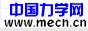 中国力学网 中国力学网